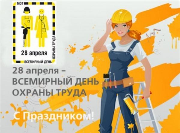 Программа Дня Охраны Труда