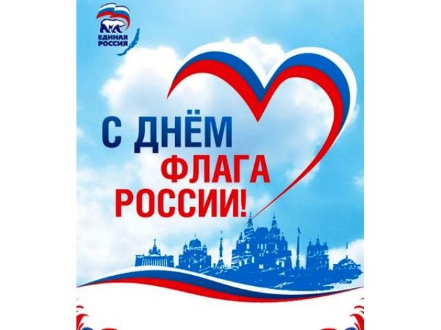 Открытки ко дню флага россии, днем